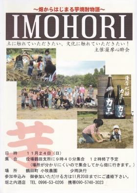 IMOHORI ~畑からはじまる芋焼酎物語~
