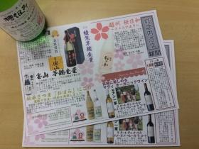堀之内酒店新聞 3月号NO,37