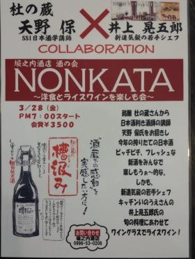 酒の会NONKATA