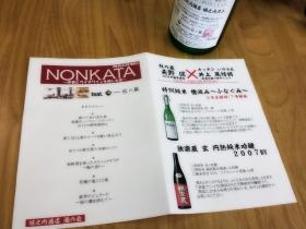 酒の会NONKATA inキッチンいのうえ feat,杜の蔵