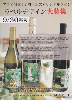 あなたのデザインがワインになります!