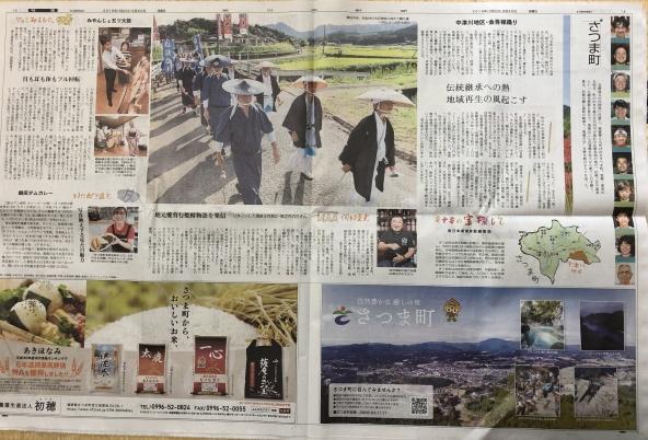 南日本新聞に掲載頂きました。