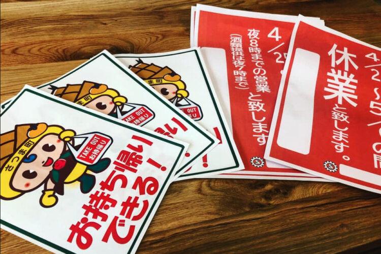 飲食店様必見、様々な支援事業をご活用くださいませ。鹿児島県さつま町。