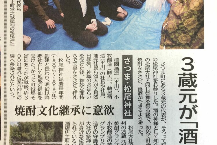 南日本新聞、さつま町広報に掲載頂きました。