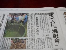 『19歳の焼酎プロジェクト』新聞掲載。