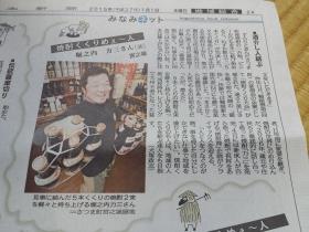 南日本新聞に掲載いただきました。