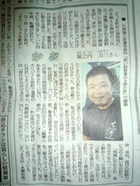 南日本新聞「かお」掲載