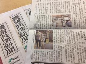 農業共済新聞に掲載いただきました。