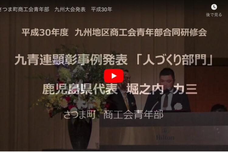 【人づくり部門】九州代表として発表を行いました。