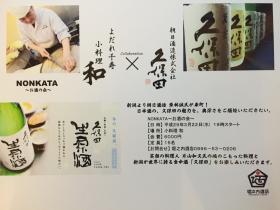 小料理 和×久保田