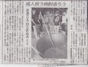 南日本新聞に掲載いただきました!
