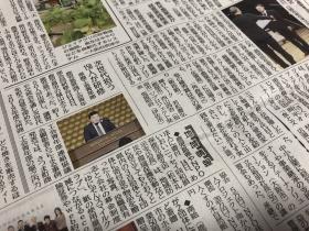 南日本新聞「経済」に掲載頂きました。