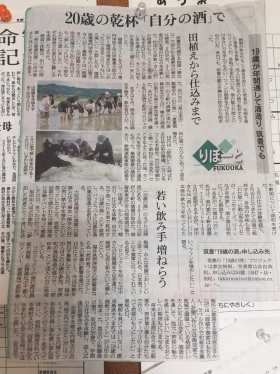 朝日新聞福岡版に掲載いただきました。