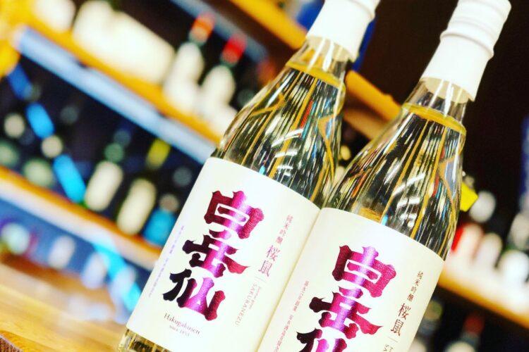 白岳仙 純米吟醸 桜鼠 SAKURANEZU