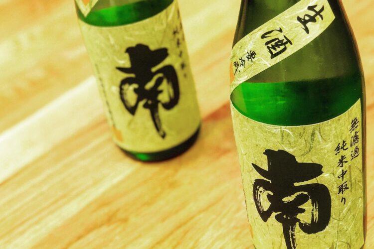 南 無濾過純米中取り 生酒