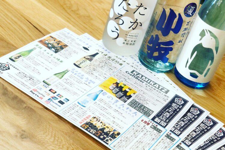 堀之内酒店新聞6月号No.112発行です。レジ横にございますので、ご自由にお取り下さいませ。