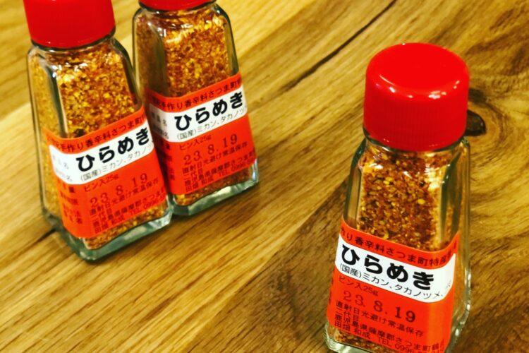 ひらめき 21世紀手作り香辛料さつま町特産品第一号の入荷です!
