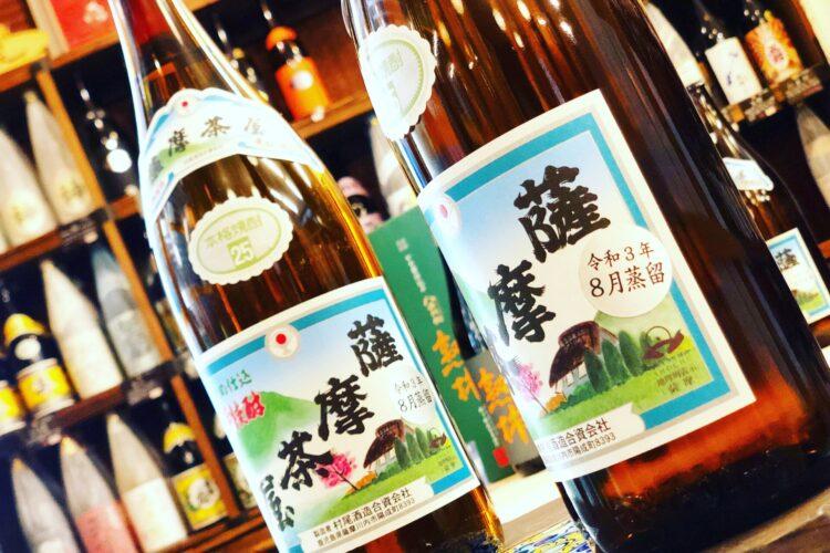 待ってました!村尾酒造から薩摩茶屋 令和3年8月蒸溜 全量新焼酎が初入荷!!