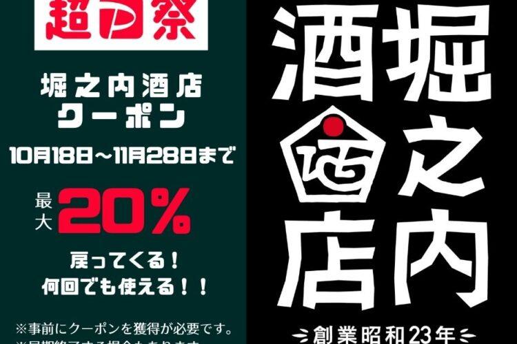 超PayPay祭 堀之内酒店クーポンが発行されます!期間内は何度でも使える!!