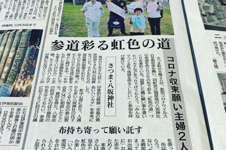 #虹色の道プロジェクト、今朝の南日本新聞に大きく掲載頂きました!!